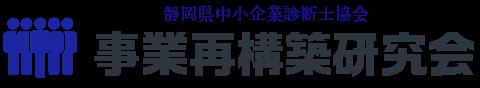 静岡県中小企業診断士協会 事業再構築研究会